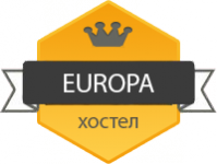 Хостел «Европа»