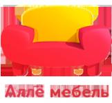 Интернет-магазин «Аллё мебель»