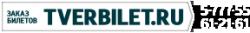 Городская билетная касса «TVERBILET»