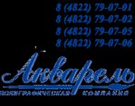 Полиграфическая компания ООО «Акварель» Коминтерна, 97