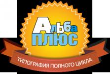Типография полного цикла ООО «Альба Плюс»