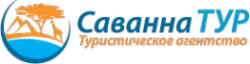 Туристическое агентство ООО «САВАННА ТУР»
