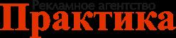 Рекламное агентство «Практика»
