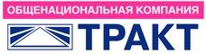 Торговая компания ЗАО «Тракт-Тверь»