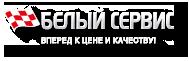 Автосервис «Белый сервис Амбассадор»