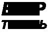 Официальный дилер BRP в Тверской области ООО «ВИП-Мото Спорт»