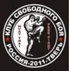 Спортивный клуб тайского бокса и миксфайта «Клуб свободного боя»