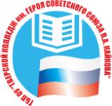 «Профессиональный колледж им. П.А. Кайкова»