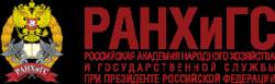 «Российская академия народного хозяйства и государственной службы при Президенте РФ»