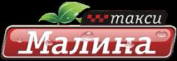 Служба заказа легкового транспорта «Малина»