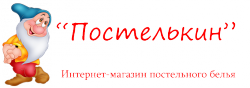 Интернет-магазин «Постелькин»