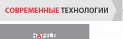 Оптово-розничная компания ООО «Современные технологии» на Красных Горках
