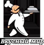 Компания по доставке обедов и организации банкетов «Вкусный мир»