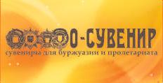 Рекламно-производственная компания «О-Сувенир»