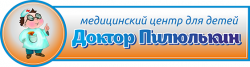 Медицинский центр для детей «Доктор Пилюлькин»
