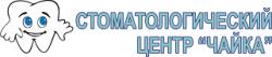 Стоматологический центр «Чайка»