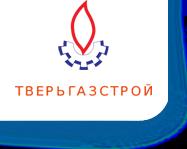 Строительная компания ОАО «Тверьгазстрой»