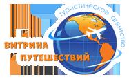 Туристическое агентство «Витрина путешествий»