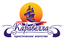 Туристическое агентство «Каравелла»