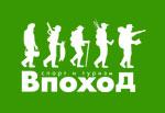 Туристический центр «ВпохоД»