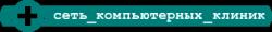 Сервисный центр «Компьютерная клиника»