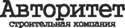 Строительная компания «Авторитет»