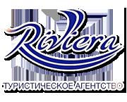 Турагентство «Riviera»