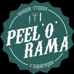 Имидж студия «PEEL`O`RAMA»