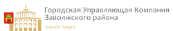 ООО «ГУК Заволжского района города Твери»