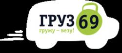 Транспортная компания «Груз69»