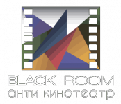 Антикинотеатр «BLACK ROOM»