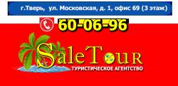 Туристическое агентство «Sale Tour»