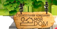 Строительная компания «Мой дом»