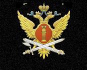 «УФСИН России по Тверской области»