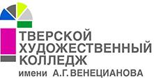 «Тверской художественный колледж им. А.Г. Венецианова»