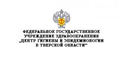 «Центр гигиены и эпидемиологии Тверской области»