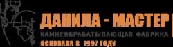 Камнеобрабатывающая фабрика «Данила Мастер»