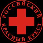 Городская общественная организация «Российский Красный Крест»