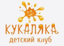 Детский клуб «Кукаляка»