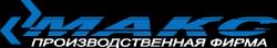 Производственная фирма «МАКС»