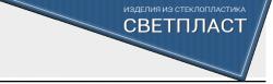 Производственная компания «СветПласт»