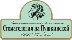 «Стоматология на Пушкинской»
