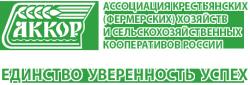 «Союз фермеров и личных подсобных хозяйств Тверской области, НП»