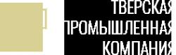 ООО «Тверская Промышленная Компания»