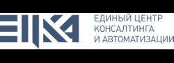 «Единый центр консалтинга и автоматизации»