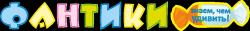 Магазин детских товаров «Фантики» на проспекте Калинина
