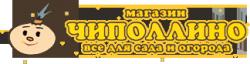 Садоводческий магазин «Чиполлино»