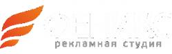 Рекламная студия «Феникс»