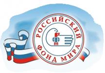 Тверское региональное отделение «Российский фонд мира»