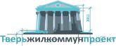 Проектный институт ЗАО «Тверьжилкоммунпроект»